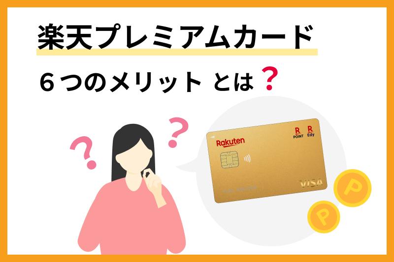 楽天プレミアムカードを徹底解説!7つのメリット(特典)を紹介!